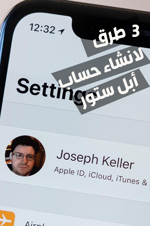 فولفولي 3 طرق لانشاء حساب ابل ستور مجاني بدون فيزا للايفون Icloud Apple Itunes
