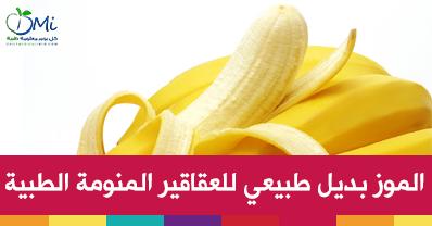 هل تعاني من الأرق هل تتناول أقراص منومة وتريد أن تحصل على منوم طبيعي بدون أثار جانبية إليك الحل Banana Benefit Health