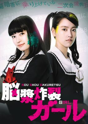 Brain Fluid Explosion Girl (2015) - Hana Ichii's high school life is interrupted when she wakes up in a cage with her classmates and they're forced to hunt for 'golden eggs' or die.