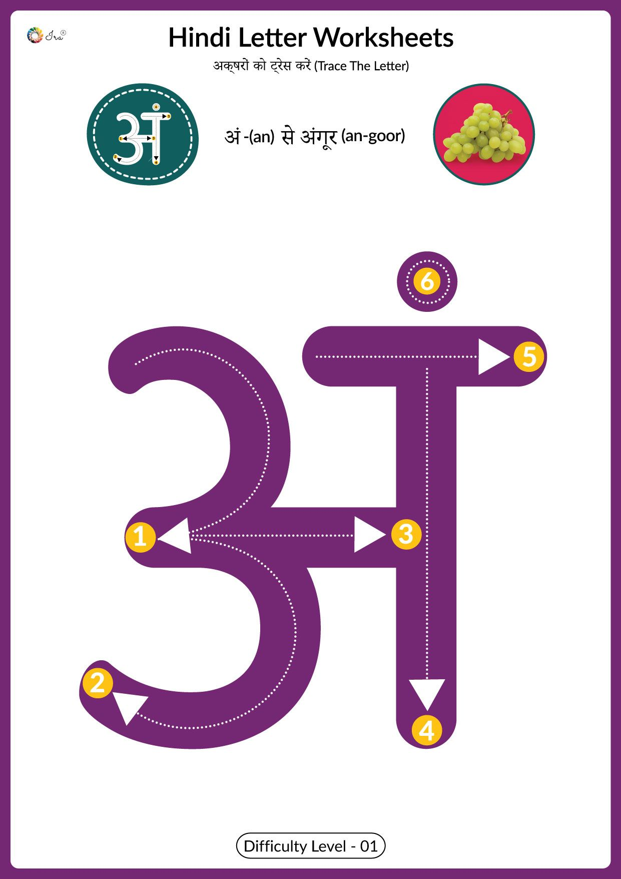 Hindi Varnamala Writing Worksheets
