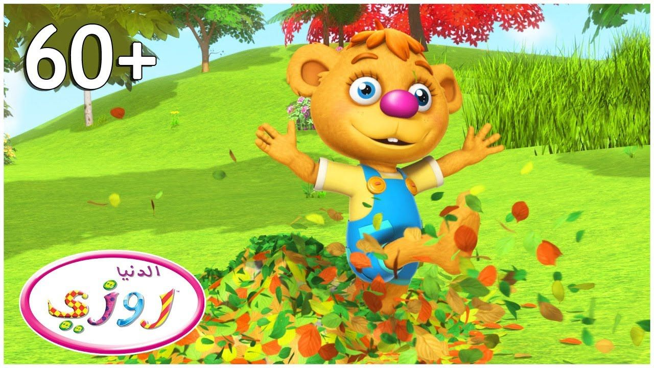 الدنيا روزي مجموعة 6 قصص اطفال قبل النوم براعم روزي رسوم متحرك Alphabet Coloring Fun Activities Games For Kids