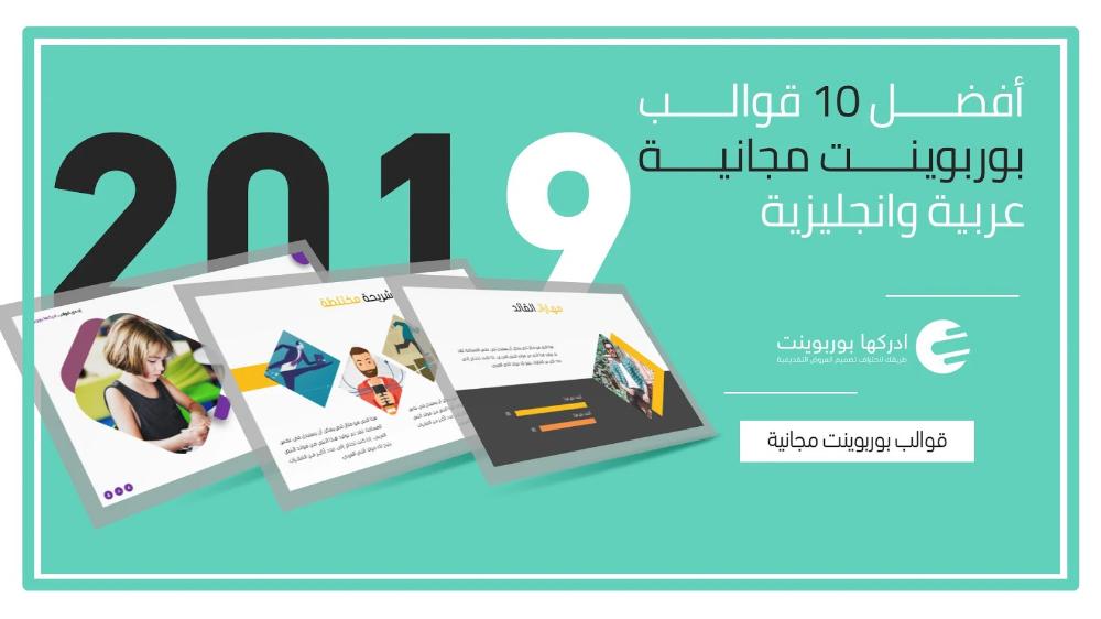 مؤنث قالب بوربوينت عربي عن المرأة جاهز للتعديل عليه Pdf Books Download Presentation Books