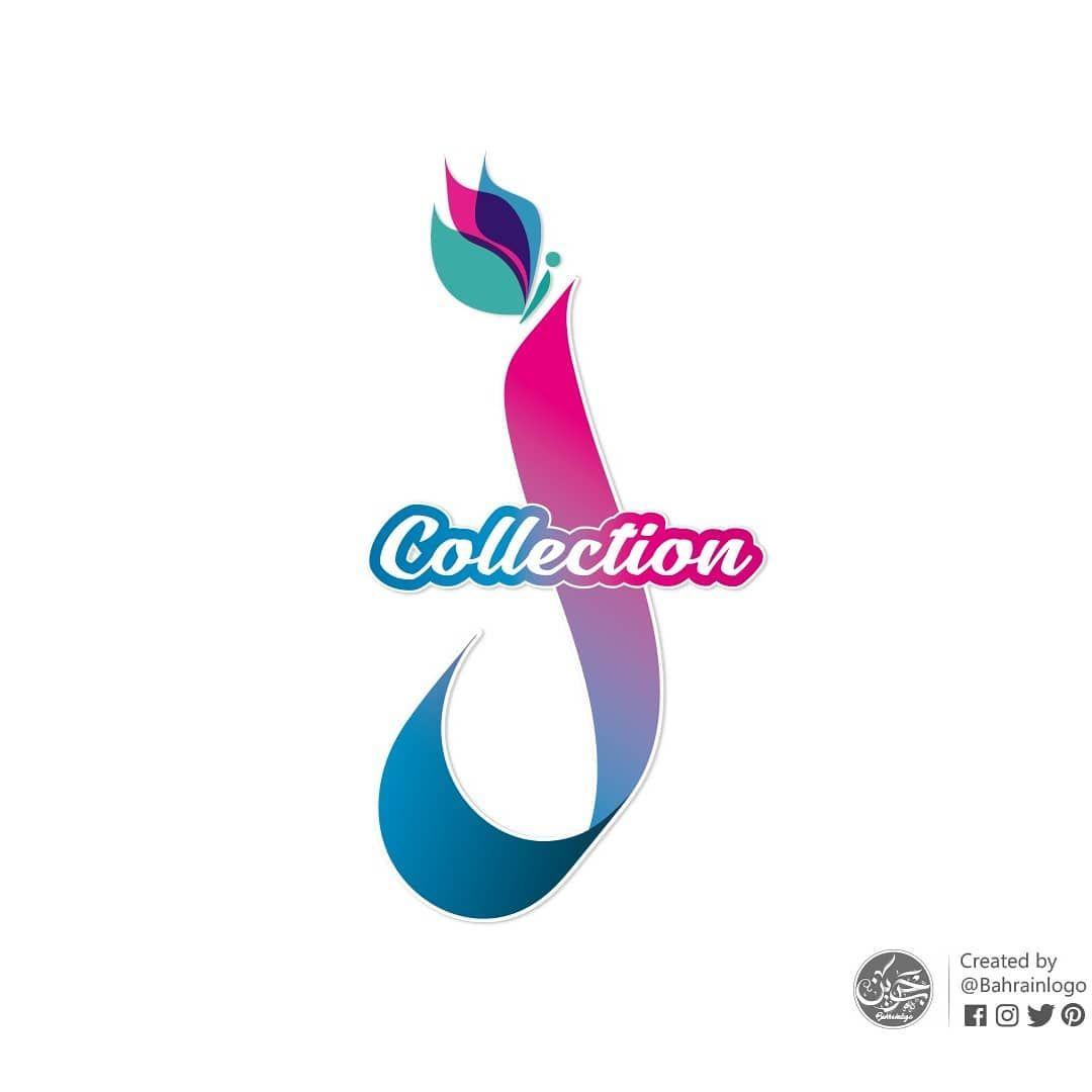 شعار J Collection نقطة حرف J عبارة عن فراشة تعكس نعومة المنتجات التي تعرض وتميزها أدعوكم لمتابعة الحساب Jcollection Nike Logo Logos Collection