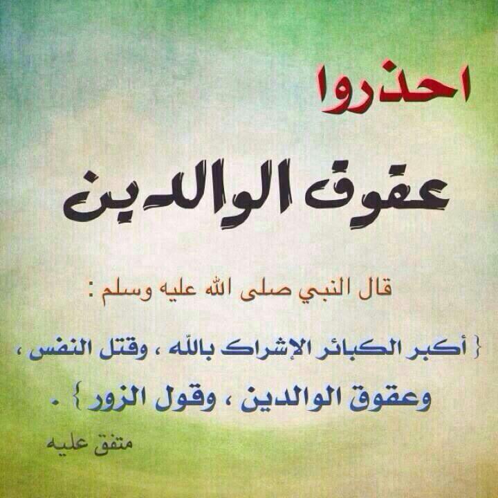 عقوق الوالدين Funny Quotes Quotes Islam