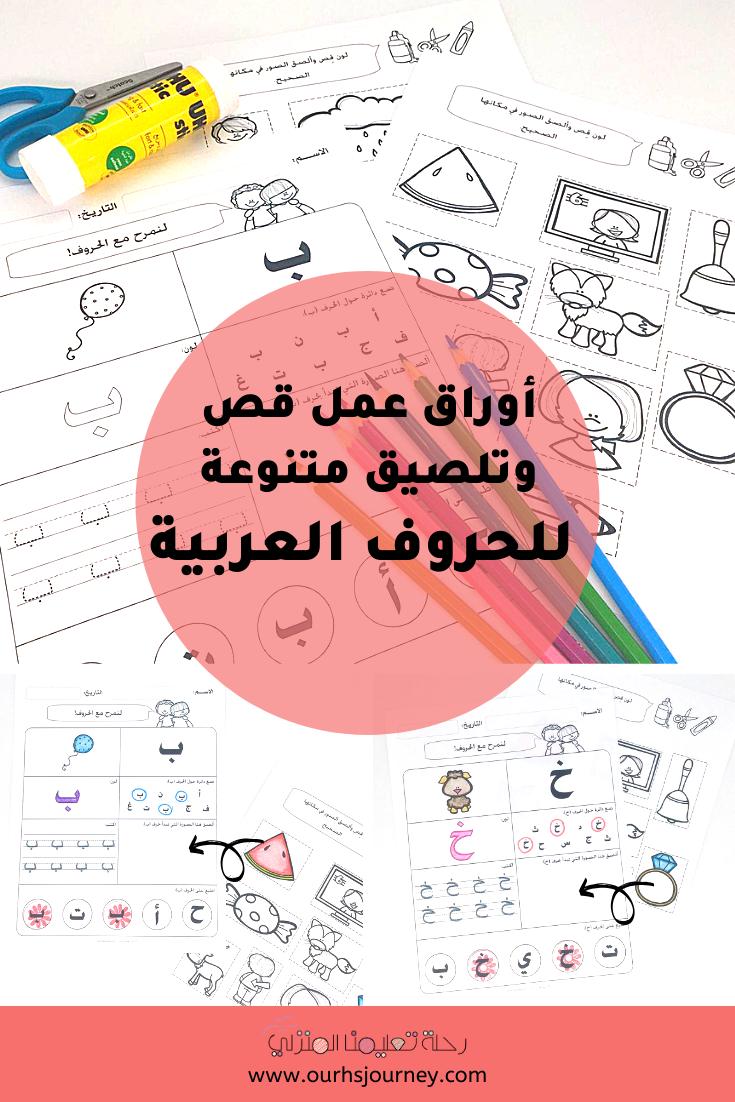 أوراق عمل قص وتلصيق متنوعة للحروف العربية 115 صفحة Free Educational Printables Educational Printables Homeschool Resources