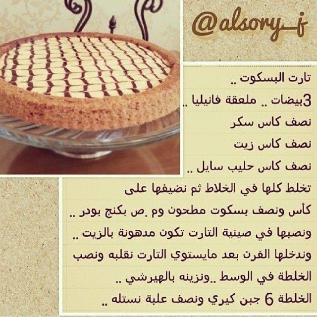تارت البسكوت Arabic Food Digestive Biscuits Desserts