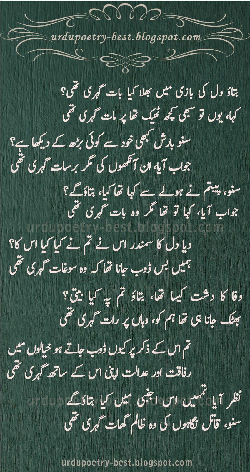 Best Urdu Poetry Collection | Urdu Poetry Collection ...