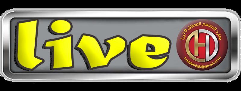 هارد المصمم العملاق Live Cal Logo School Logos Live Hd