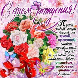 Поздравления сестре с днем рождения слова с благодарностью