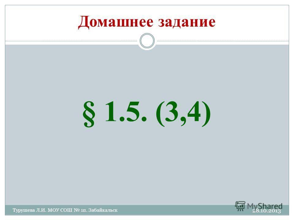 Русский язык 2 класс байкова малаховская ерышева рабочая тетрадь