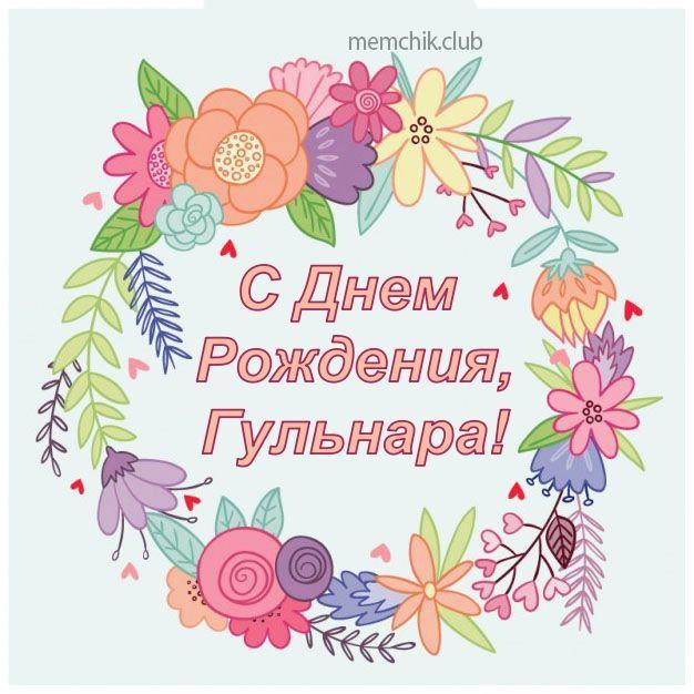 Картинки надписями, открытка для гульнары с днем рождения