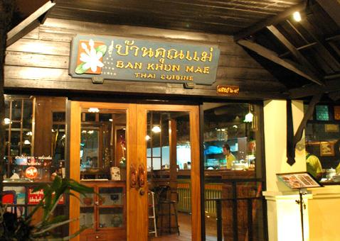 Bangkok City Thai Food Restaurant By Ban Khun Mae Siam Square Thai Restaurant Thai Recipes Best Thai Food
