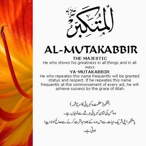 The 99 Beautiful Names Of Allah With Urdu And English Meanings 9
