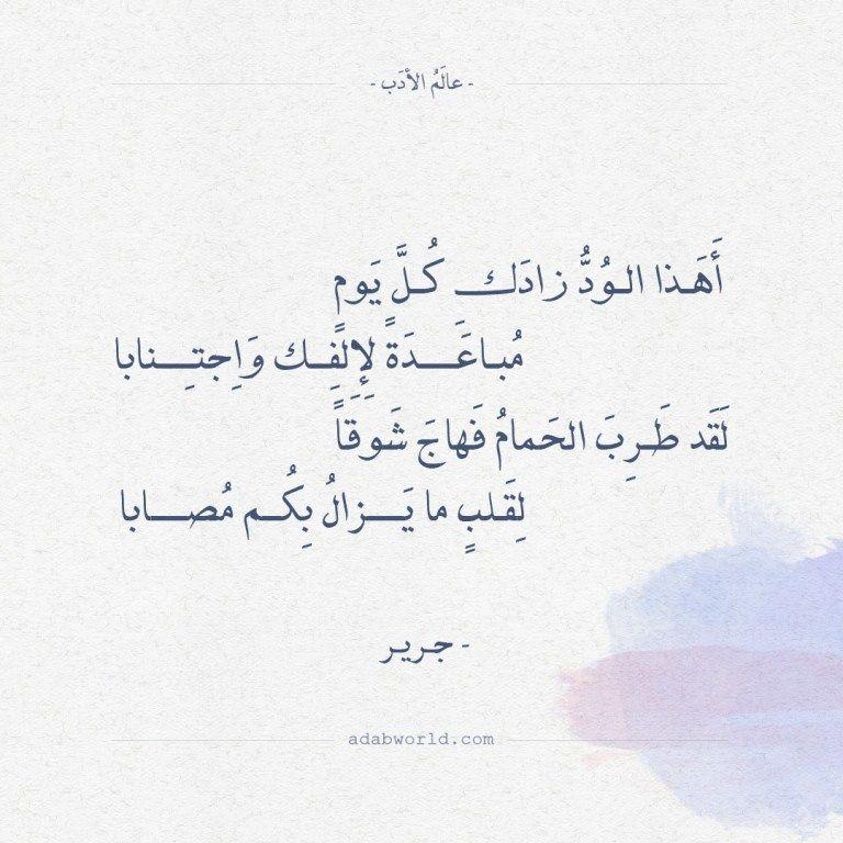 شعر جرير أهذا الود زادك كل يوم عالم الأدب Words Quotes Arabic Quotes Quotes