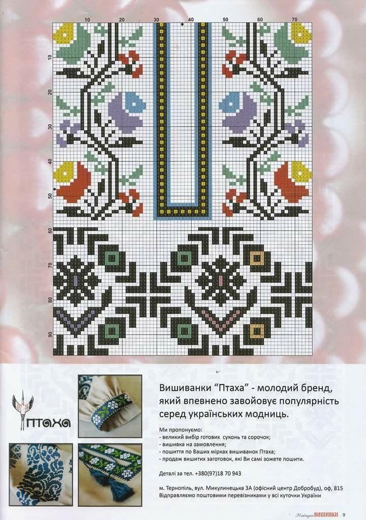 22381972dfc098 Пин от пользователя журавецька на доске Борщівські   Pinterest    Embroidery, Cross Stitch и Sewing station