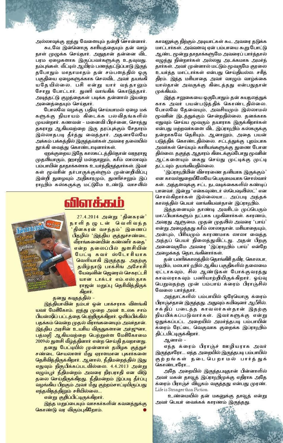 Vasantham Word Search Puzzle Mafia Words