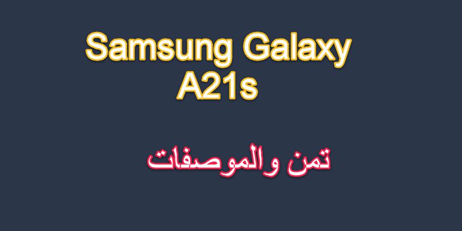 Samsung Galaxy A21s سعر ومواصفات سامسونغ Samsung Samsung Galaxy Galaxy