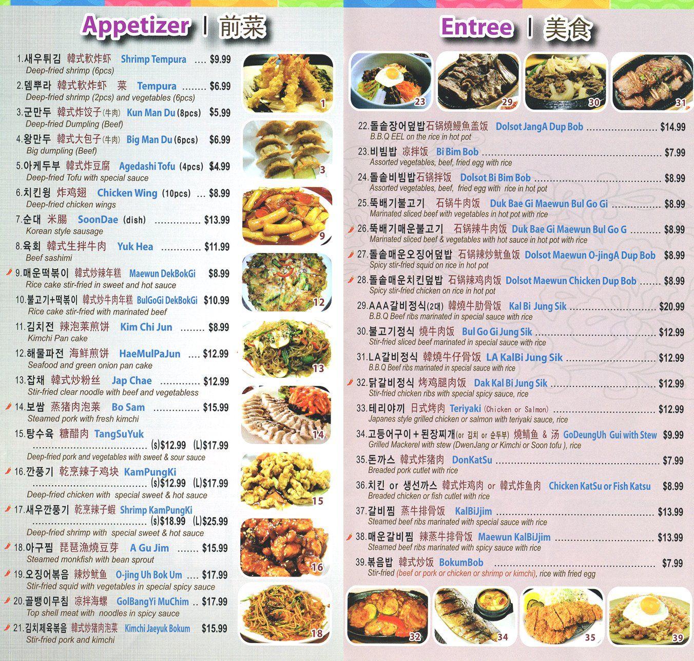 seoul garden menu 905 305 0699 4350 steeles ave e markham - Seoul Garden Menu