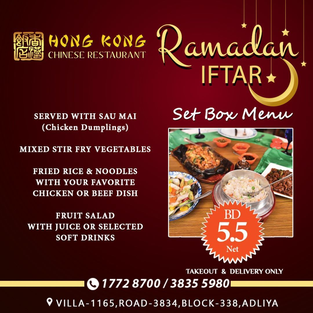Hong Kong Chinese Restaurant Offering Special Combo For Ramadan Iftar Open Hrs 5 30 Pm To 1 30 Am Dine In Or Call 1 Beef Dishes Chinese Restaurant Iftar