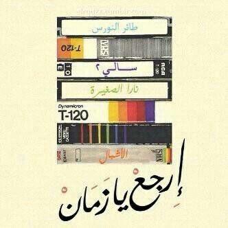Pin By Positive Queen On الماضي ذكريات Graphic Art Prints Art Quotes Arabic Art