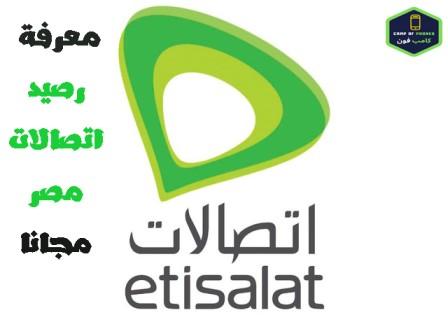 كود معرفة الرصيد اتصالات مصر مجانا في ثواني 2020 Tech Company Logos Company Logo Vimeo Logo