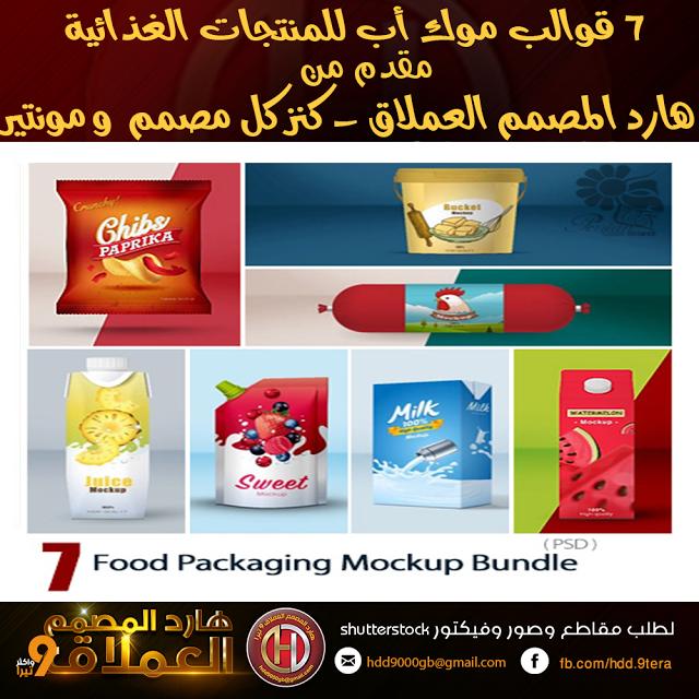 7 قوالب موك أب للمنتجات الغذائية يوجد عامل قوي يجعل المصمم يقنع العميل بالتصميم دون كثير من التعديلات ألا وهي قوالب Food Packaging Packaging Mockup Packaging
