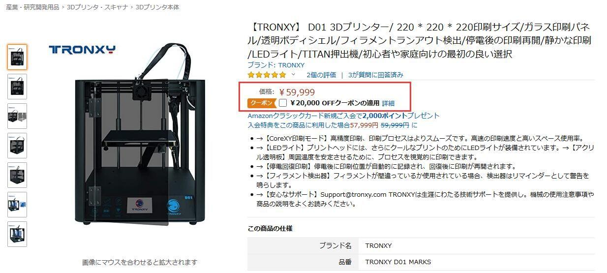 Tronxy D01 3dプリンター 220 220 220印刷サイズ ガラス印刷パネル 透明ボディシェル 3d プリンター プリンター 透明