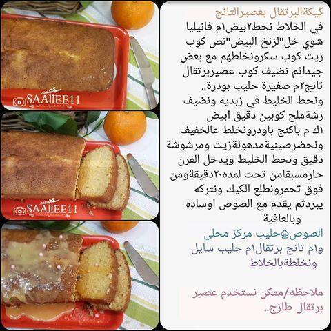 كيكة البرتقال بعصير التانج Food Cooking Beef