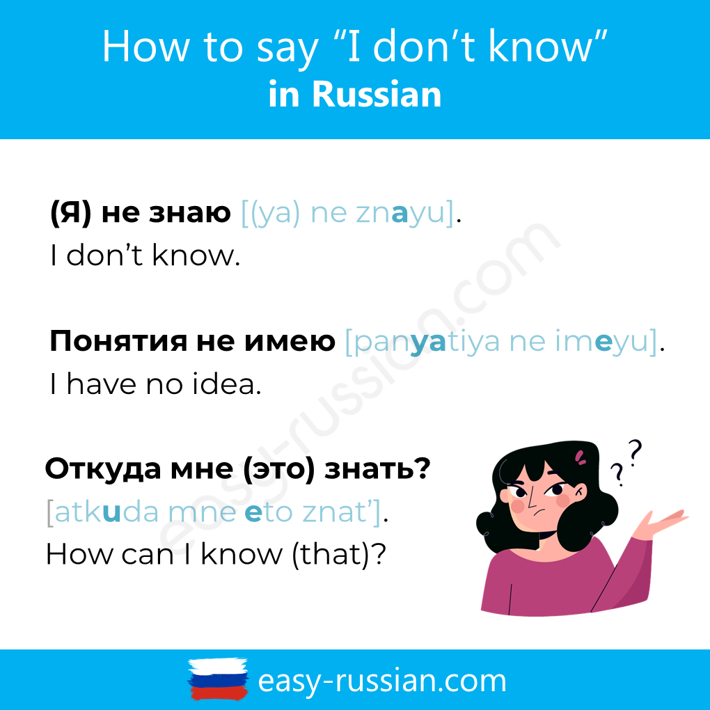 How To Say I Don T Know In Russian 3 Easy Ways Russian Language Learning Russian Language Lessons Russian Lessons