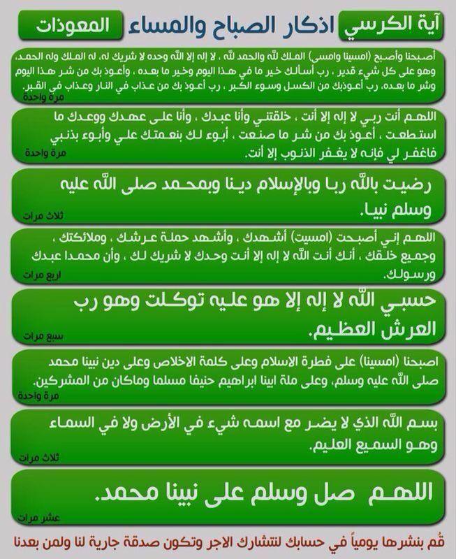 أحب الله ورسولهﷺ Rt On Twitter Islam Beliefs Holy Quran Words