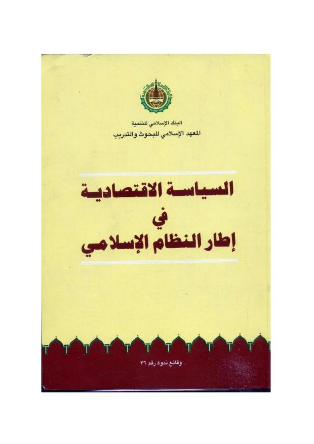 السياسة الاقتصادية في إطار النظام الإسلامي الإقتصاد Free Download Borrow And Streaming Internet Archive My Books Writing Internet Archive