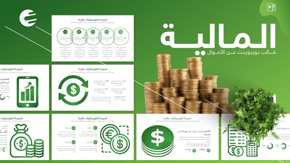 المالية قالب بوربوينت جاهز عن ادارة المال والاستثمار Templates Save Ppt