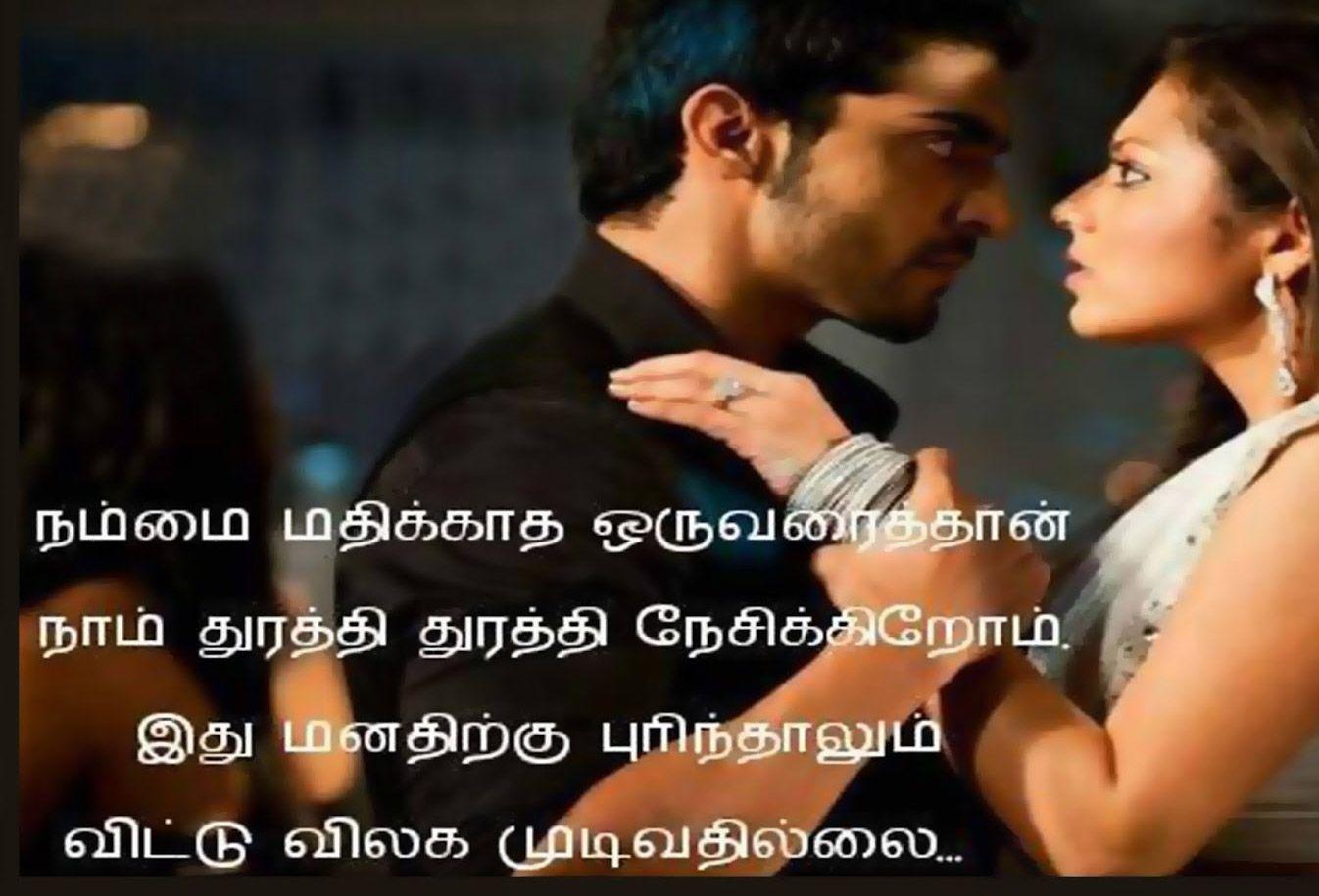 Tamil Love Status Picture Hd Download Love Status Status Wallpaper Photos For Facebook