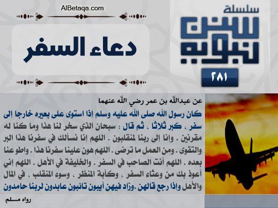 سنن نبوية دعاء السفر Islam Quotes Tech Company Logos