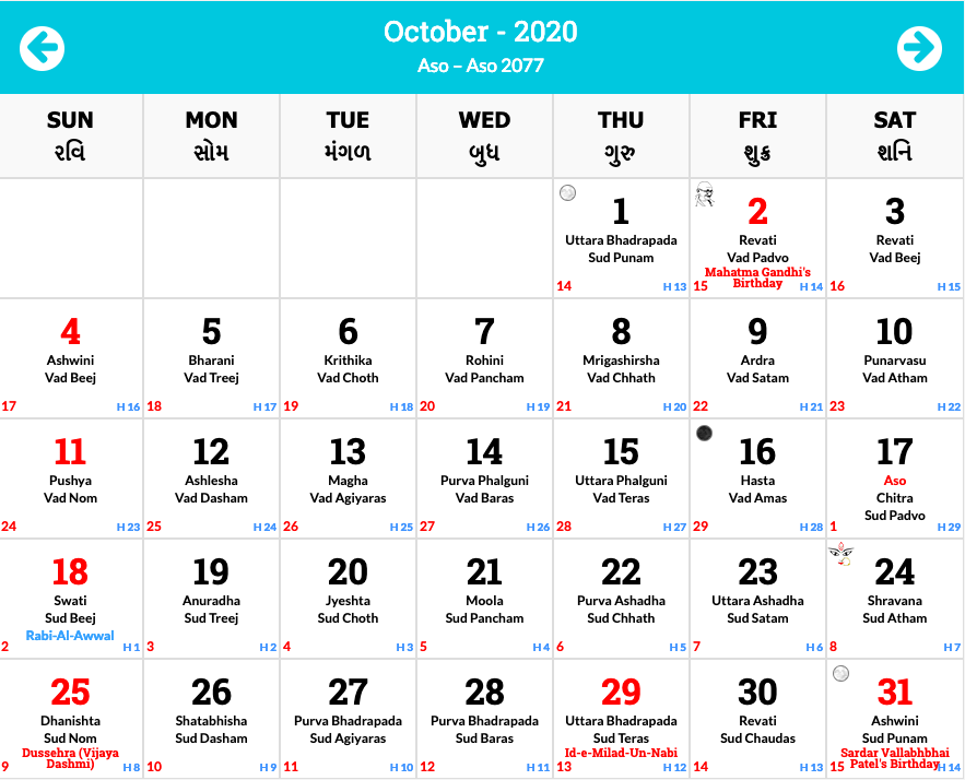 Hindu Calendar 2020 Hindu calendar, Hindu calendar