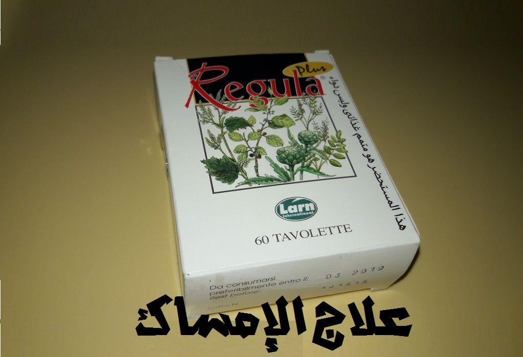 نعرفكم هنا على أحد أهم الأدوية الطبيعية لعلاج الإمساك والمحضرة بالأعشاب وهو دواء إيطالي واسمه ريغولا بلاس اكتشف المزيد في هذه الصفحة الرائعة