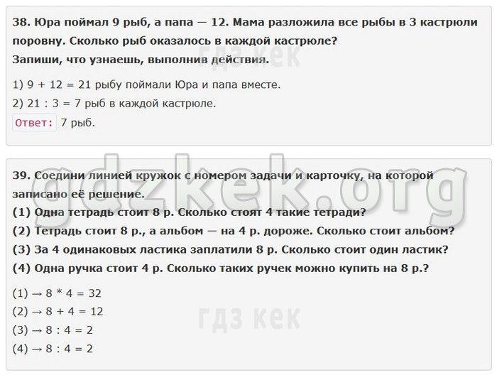 Решение задачи по учебнику математики за 6 класс упражнение