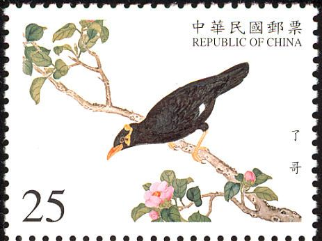 Common Hill Myna stamps - mainly images - gallery format