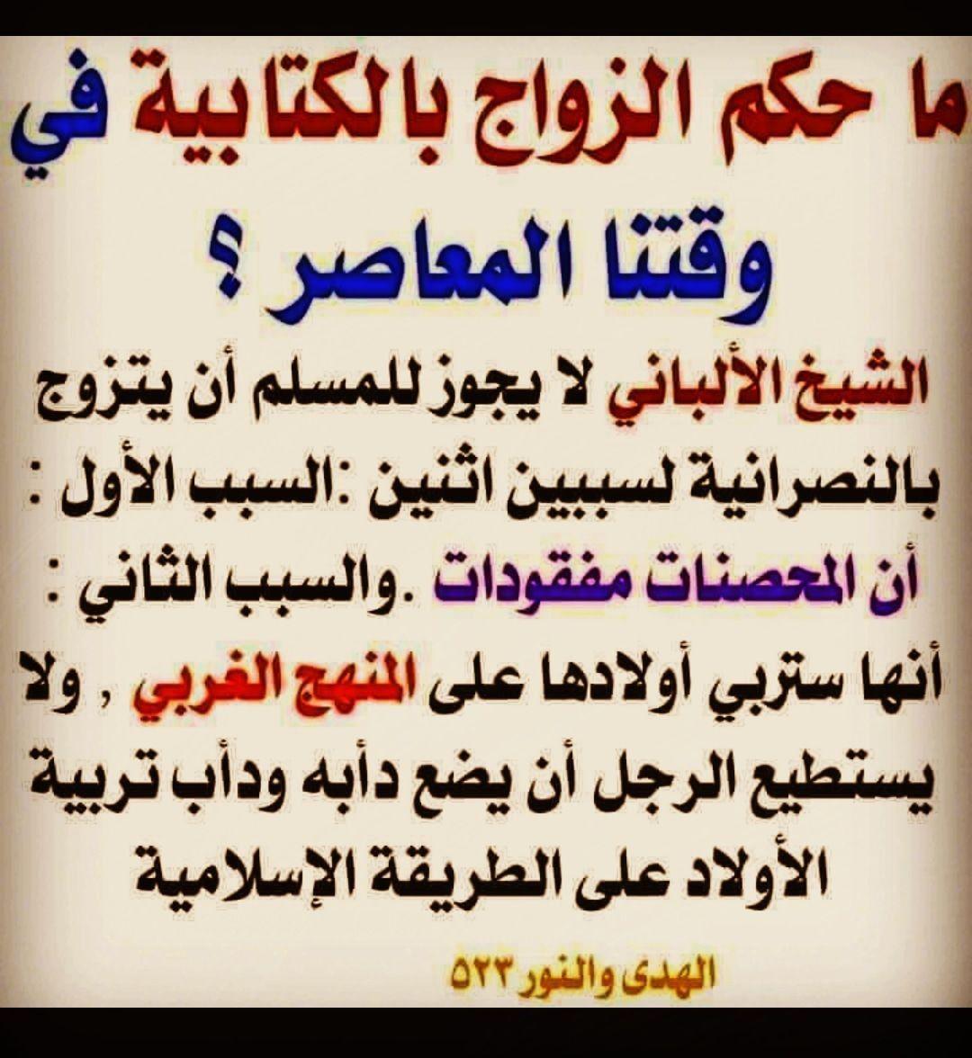 حكم الزواج بالكتابية قناة يوسف شومان السلفية Calligraphy Arabic Calligraphy