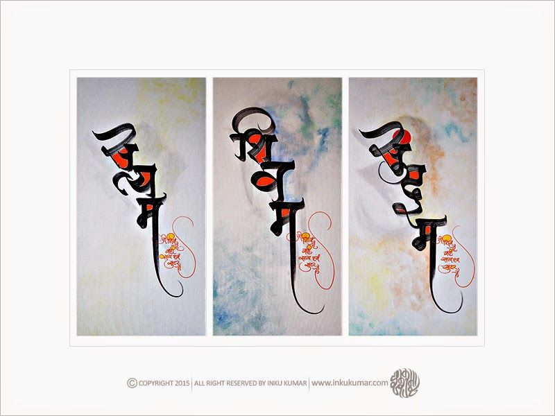 Calligraphy by inku kumar hindi calligraphy