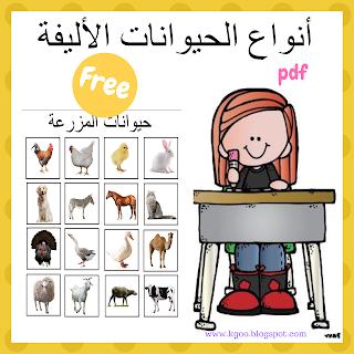 العاب اطفال تعليمية بازل اسماء حيوانات المزرعة لرياض الأطفال Teacher Cartoon Kids Arabic Worksheets