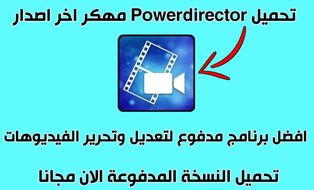 تحميل Powerdirector مهكر اخر اصدار للاندرويد من ميديا فاير Gaming Logos Letters Nintendo Wii Logo