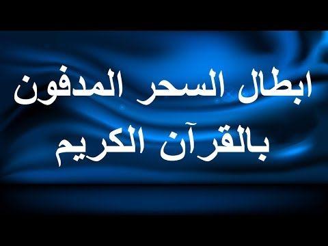 علاج السحر بكل انواعه الرقية الخارقة والمدمرة لكل انواع السحر Youtube Islamic Love Quotes Islamic Videos Islam