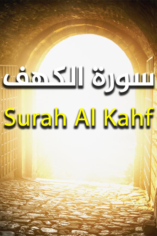 سورة الكهف كاملة سورة الكهف كاملة تلاوه تريح الاعصاب Surat Al Kahf Belle Recitation Mashallah Surah Al Kahf Al Kahf Quran Karim