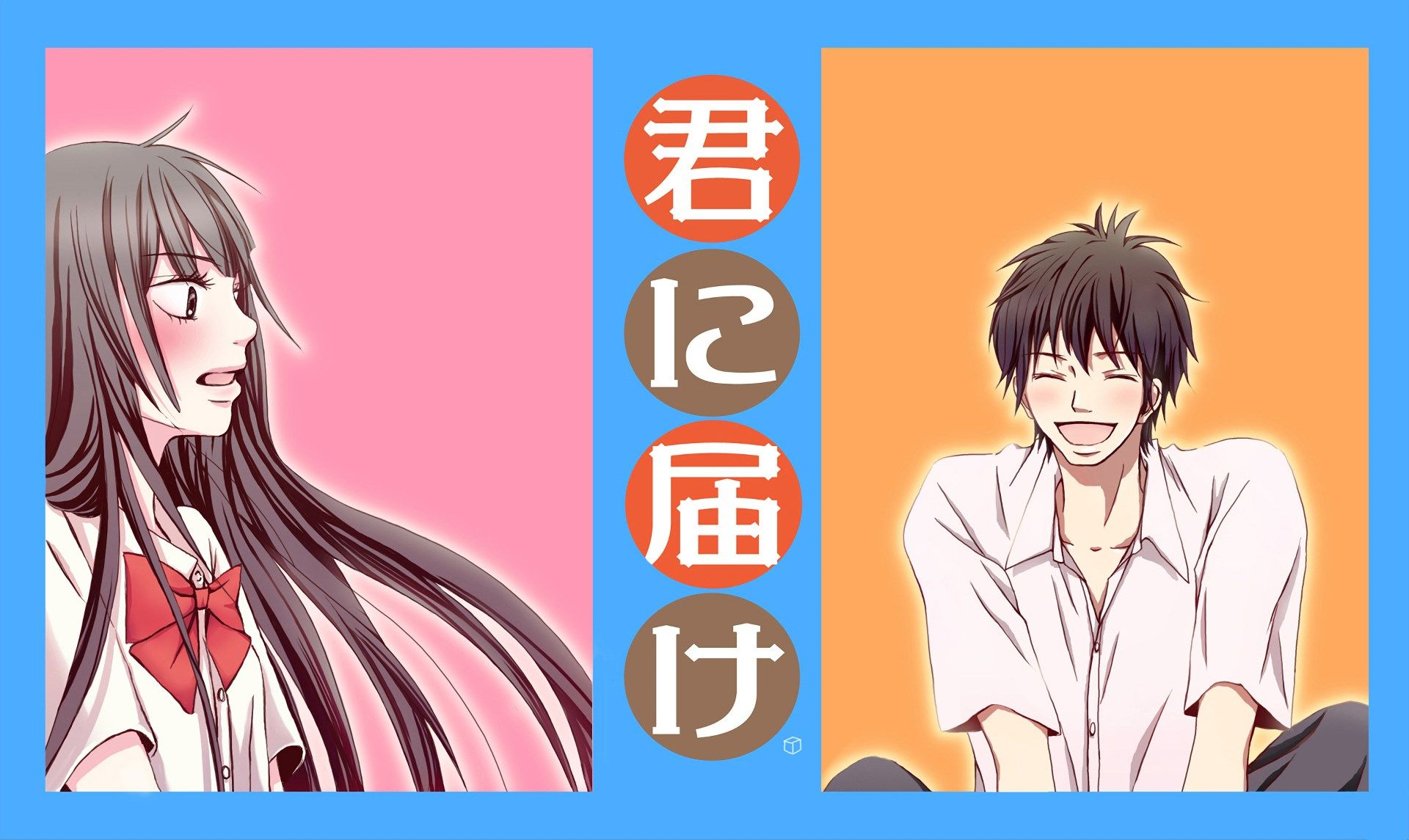 kimi ni todoke Background hd 1920x1145 Kimi ni todoke