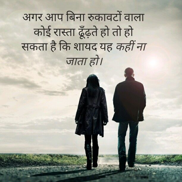 Road, journey, target, goal, motivation Hindi quotes