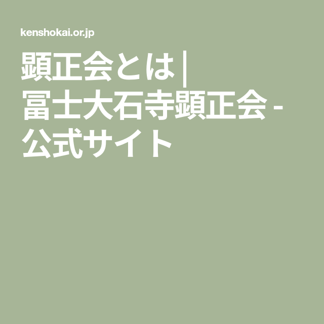 顕正会とは 冨士大石寺顕正会 公式サイト 教義 本門寺 日興