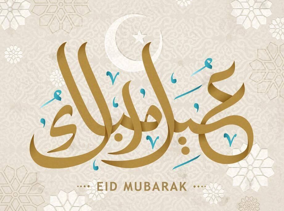 Beige Eid Mubarak Background Vector 03 Eid Mubarak Background Eid Mubarak Eid