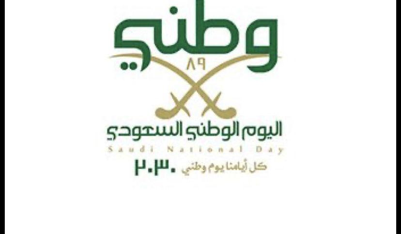 اليوم الوطني تحتفل المملكة العربية السعودية في يوم 23 سبتمبر من كل عام الذي يوافق بداية برج الميزان ويتم احتسابه بالتقويم الهجري بحسب تقويم أم Home Decor Decals