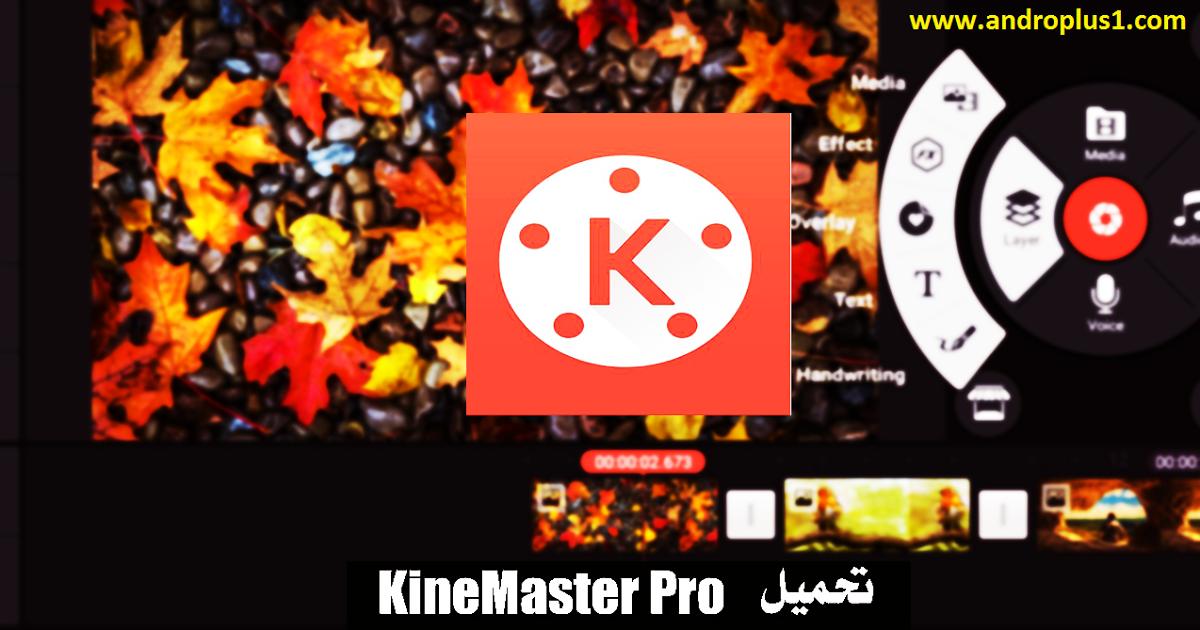 تحميل Kinemaster Pro كين ماستر برو أروع تطبيق لإنشاء فيديوهات والتعديل عليها بدون علامة مائية مع جميع الاضافات 202 App Incoming Call Incoming Call Screenshot